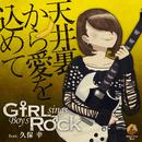 天井裏から愛を込めて (feat. 久保 幸)/Girl sings Boy's Rock