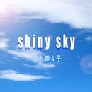 shiny sky/蒼井季々子