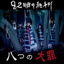 八つの大罪/82回目の終身刑