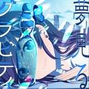 夢見るグラビティ/Atelier LadyBird