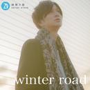winter road/綾瀬大智