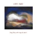 火祭り ー鬼夜ー/Sing J Roy, ckgz & 鬼夜ズ
