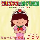 クリスマスのおくりもの ~変わることのない愛~/ミュージカル劇団Joy