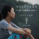 マインドフルネス ~いま、この瞬間(とき)を大切に~ ハイレゾヨガ/竹田 夕子 & 山内 恵
