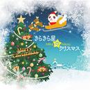 きらきら星のクリスマス/愛甲 ミカ