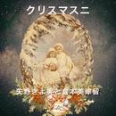 クリスマスニ/倉本美津留 & 矢野きよ実