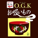 お吸いもの/O.G.K