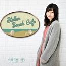 StellarBeachCafe/伊藤歩