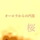 オーロラからの汽笛/桜