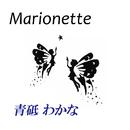 Marionette/青砥 わかな