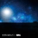 世界の終わり/Gifts