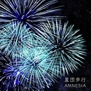 星団歩行 (short ver.)/AMNESIA