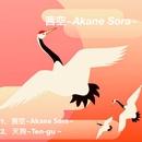 茜空 ~Akane Sora~/Jouer
