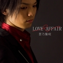 LOVE AFFAIR/蒼乃葉琉