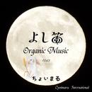 よし笛Organic Music vol.3/ちょいまる