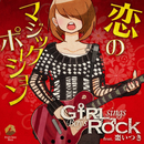 恋のマジックポーション (feat. 棗いつき)/Girl sings Boy's Rock