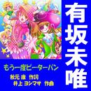 もう一度ピーターパン (Cover Ver.)/有坂 未唯