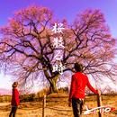 桜散る時/kai130