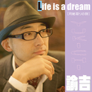 Life is a dream/諭吉