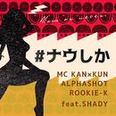 #ナウしか (feat. SHADY)/MC KAN×KUN, Alphashot & ROOKIE-K