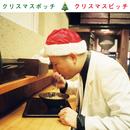 クリスマスボッチ / クリスマスビッチ/無礼メン