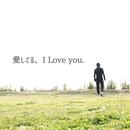 愛している、I Love you/NOXAH