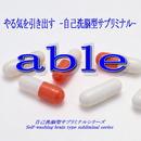 able やる気を引き出す -自己洗脳型サブリミナル-/自己洗脳型サブリミナルシリーズ