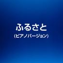 ふるさと (ピアノバージョン)/浜崎 vs 浜崎