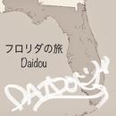 フロリダの旅/DAIDOU