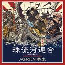 珠流河連合/J-GREN拳太