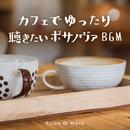 カフェでゆったり聴きたいボッサBGM/Relax α Wave