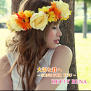 大切な君へ ~SONG FOR YOU~/RETTY RENA