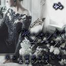 Midnight Lounge~美しく静かに奏でる北欧ジャズ/Various Artists