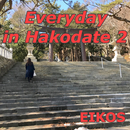 函館の日常2/EIKOS