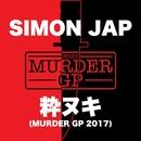 粋ヌキ (Murder GP 2017)/SIMON JAP