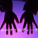 私のアフロディーテ (feat. Yuka)/Oshiro Music