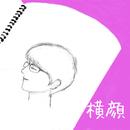 横顔 (feat. Kanae & Yu)/Oshiro Music