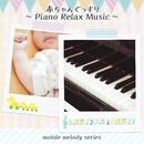赤ちゃんぐっすり ~Piano Relax Music~/Mobile Melody Series