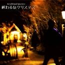 終わるなクリスマス!/比呂365日のおとぎ話