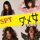 ダメ女/SPY