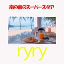 南の島のスーパースタア/ryry