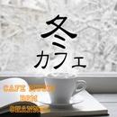 冬カフェ ~Jazz & Bossa~/Cafe Music BGM channel
