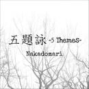 五題詠 -5 Themes-/Nakadomari