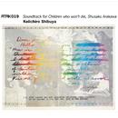ATAK019 Soundtrack for Children who won't die, Shusaku Arakawa/渋谷 慶一郎