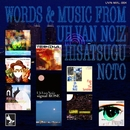 Words & Music From UhVanNoiz/野戸 久嗣