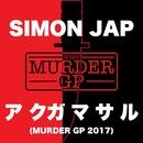 ア クガ マ サ ル (Murder GP 2017)/SIMON JAP