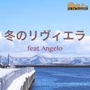 冬のリヴィエラ (ボサノバ ver.) [feat. Angelo]/To Be Acoustic
