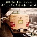 鉄道唱歌 車内オルゴール 車内チャイム 鉄道 電車 (プレミアム)/SC-Mirai