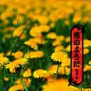 花のように/皆川岳