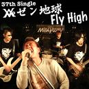 Fly High/レペゼン地球